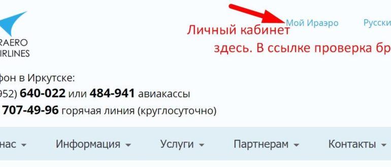 Ссылка на сайт авиакомпании «ИрАэро»