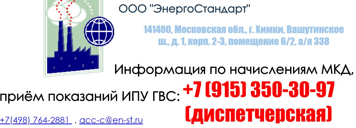 """Сайт УК """"ЭнергоСтандарт"""""""