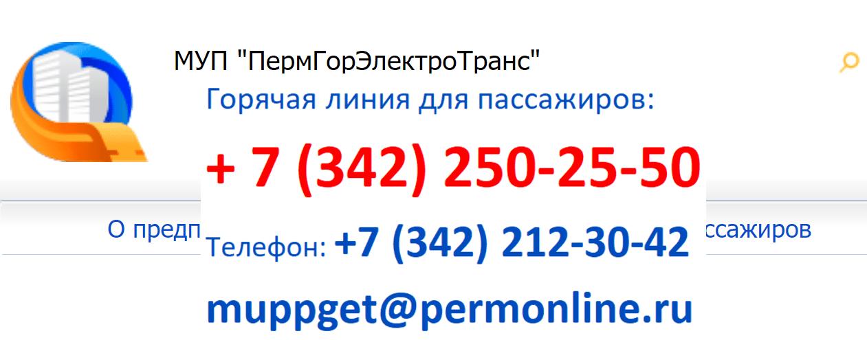 Официальный сайт ПермГорЭлектротранс