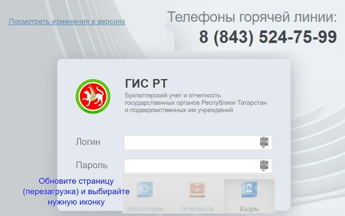 Авторизация в cb-tatar.ru