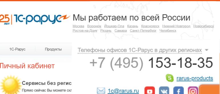 1 С Рарус Ру