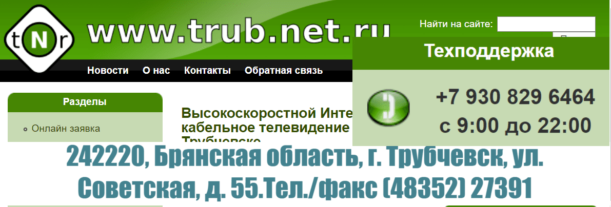 ТрубНет Ру провайдер интернета в Трубчевске Брянской области