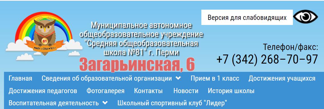 Официальный сайт школы № 81 в Перми