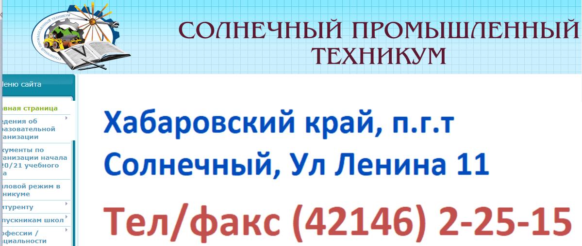 Сайт Солнечного промышленного техникума в Хабаровске