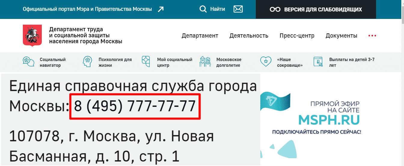 Ссылка на официальный сайт ДСЗН Москвы