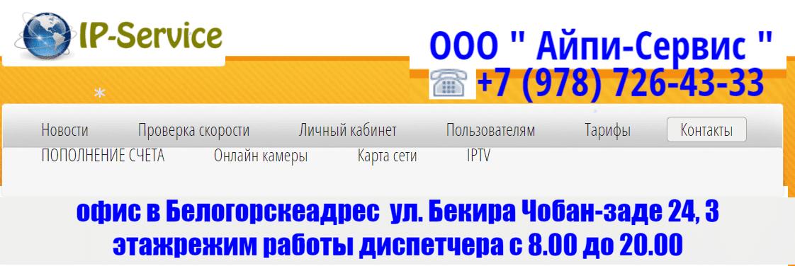 Сайт ip service в Белогорске