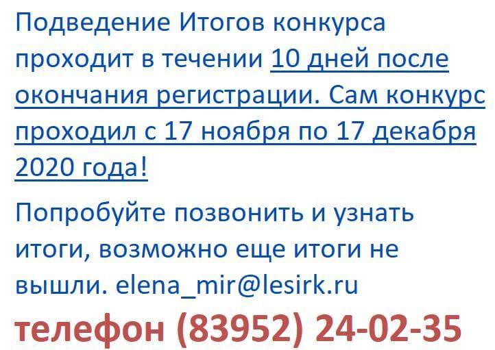 """Конкурс """"Лесная Красавица"""" Детирк38 результаты"""