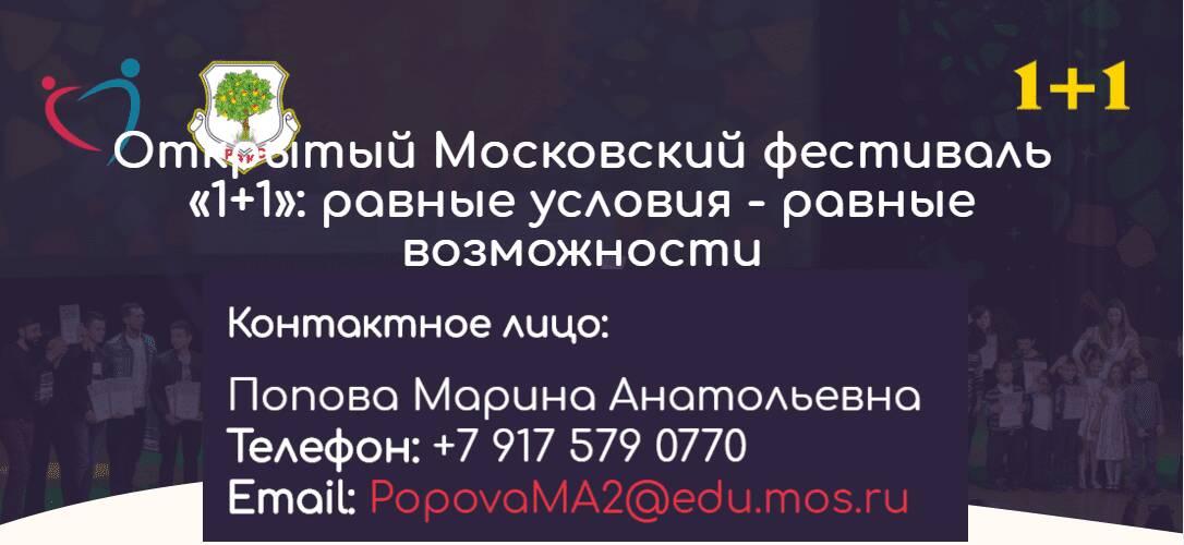 Сайт Московского открытого фестиваля Один плюс Один