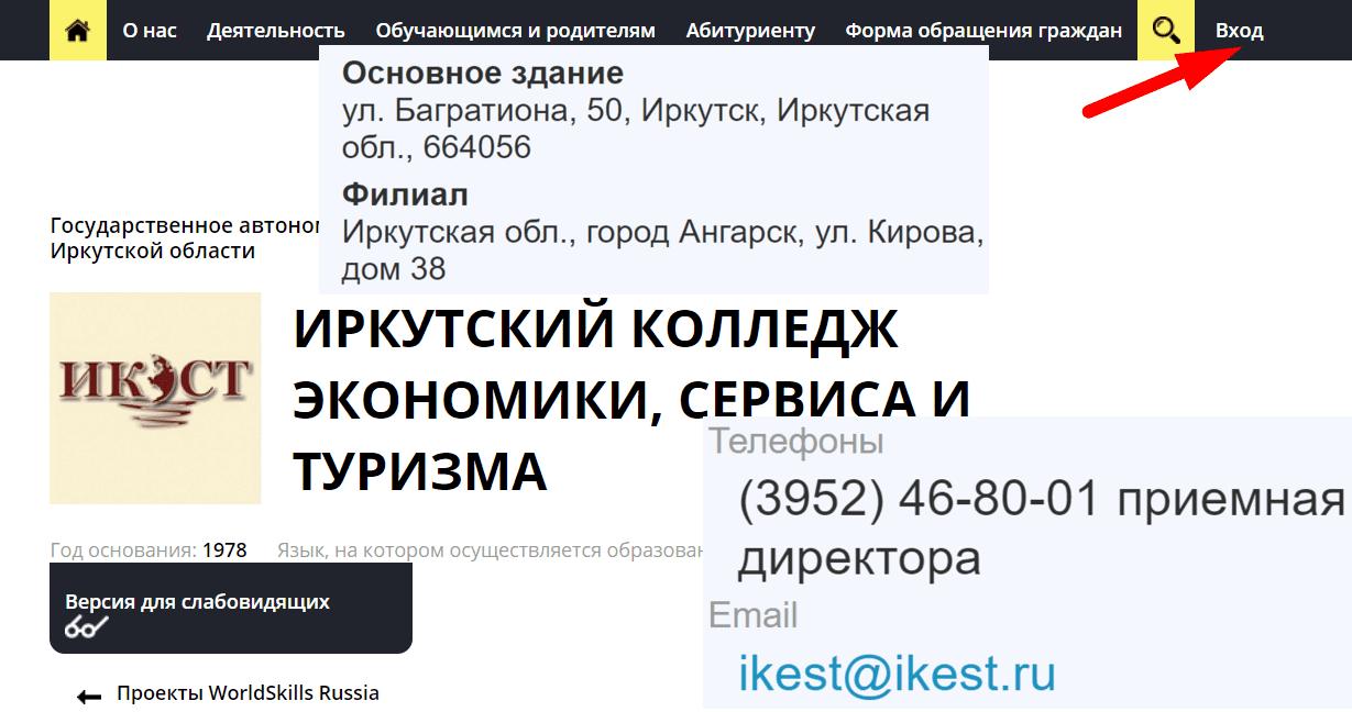 """Система дистанционного обучения """"Прометей"""" Колледжа ИКЭСТ"""