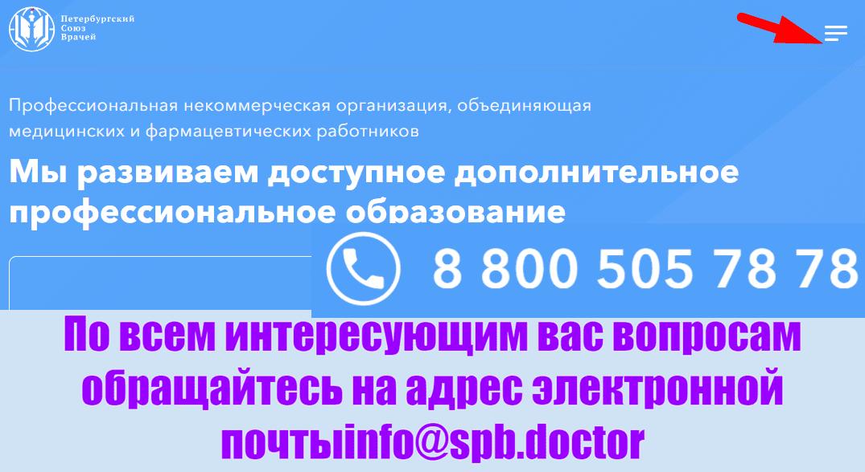 Сайт Санкт-Петербургского союза врачей