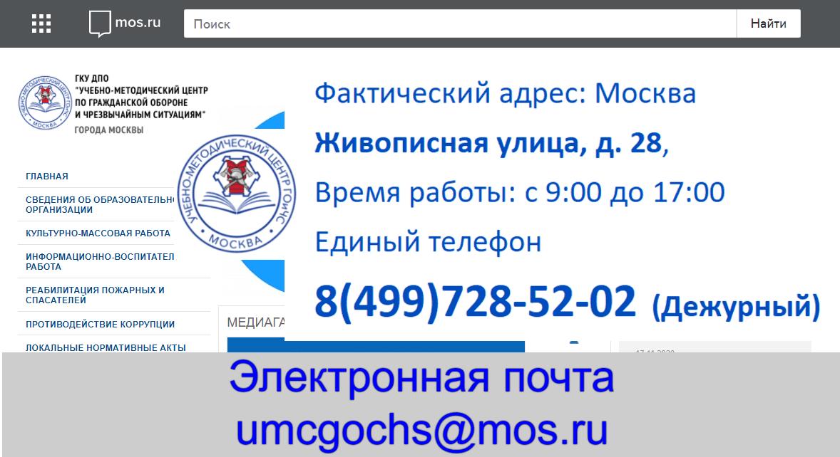 Система дистанционки Прометей Учебного центра ГО ЧС Москвы