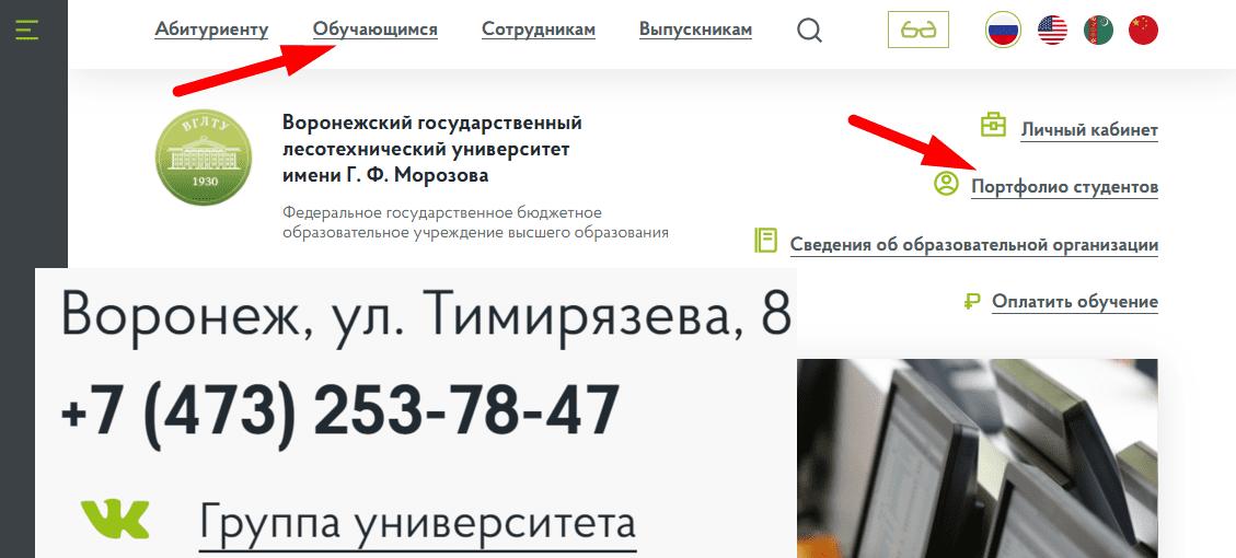 Сайт Воронежского Лестеха