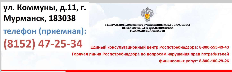 Сайт центра гигиены и эпидемиологии Мурманской области