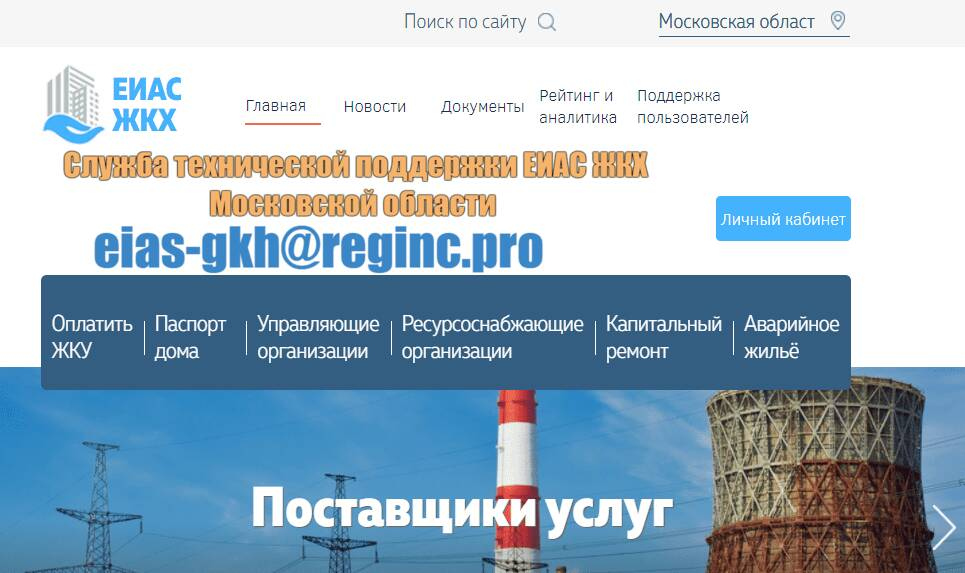 dom.mosreg.ru сайт