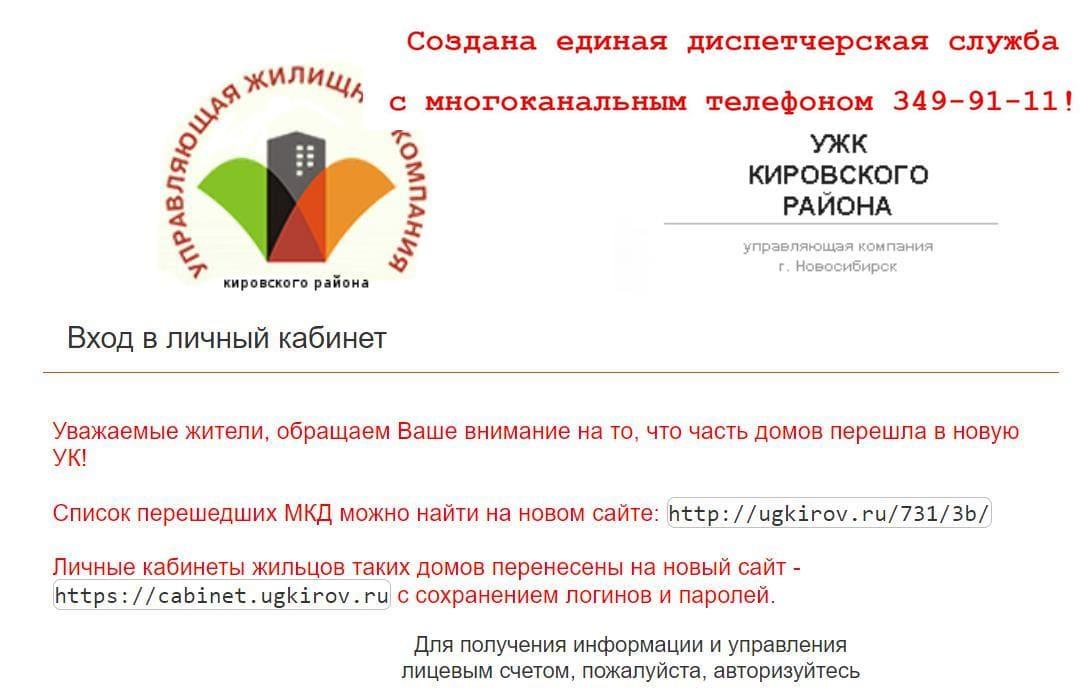 Сайт УК Кировского района города Новосибирск