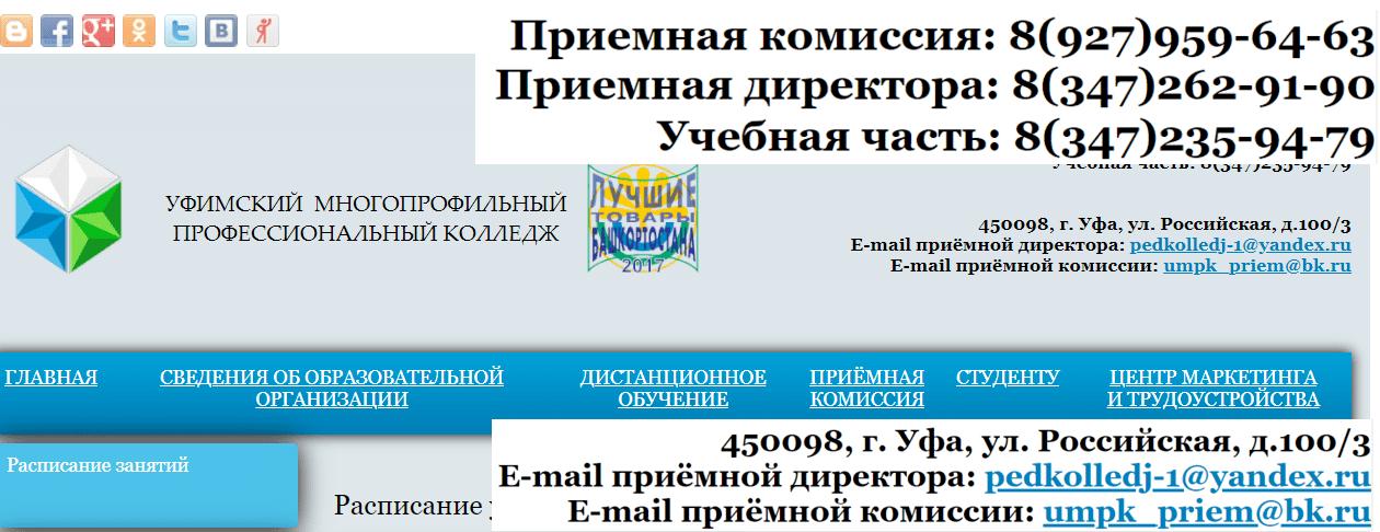 Ссылка на сайт Уфимского многопрофильного профессионального колледжа