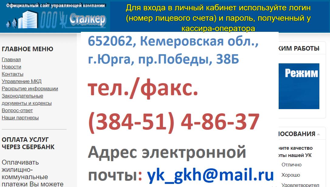"""Сайт ООО УК """"Сталкер"""" в Юрге"""