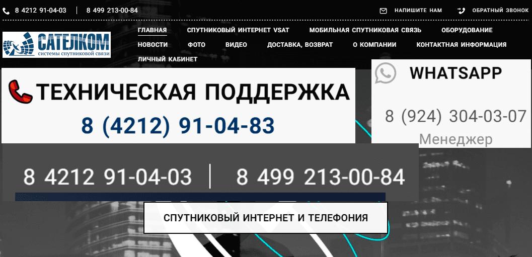 """Сайт """"СателКом ДВ"""""""