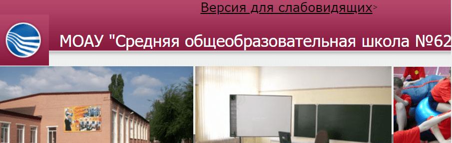 Электронный дневник СОШ 62 города Оренбург