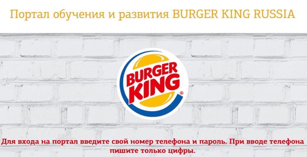 """Сайт учебного портала """"Еду БургерКинг"""""""