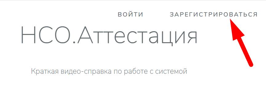 аттестация НСО официальный сайт