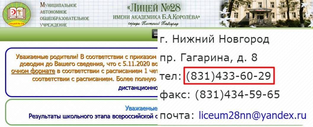 Сайт имени академика Королёва в Нижнем Новгороде