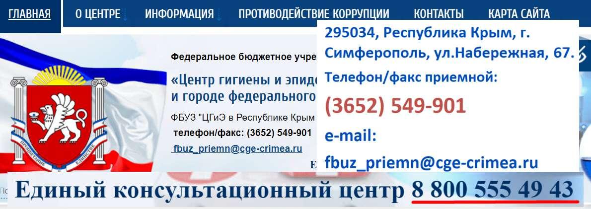 Сайт Крымского ЦгиЭ
