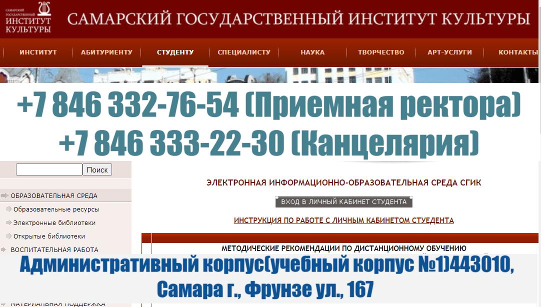 Сайт СГИК бывший СГАКИ