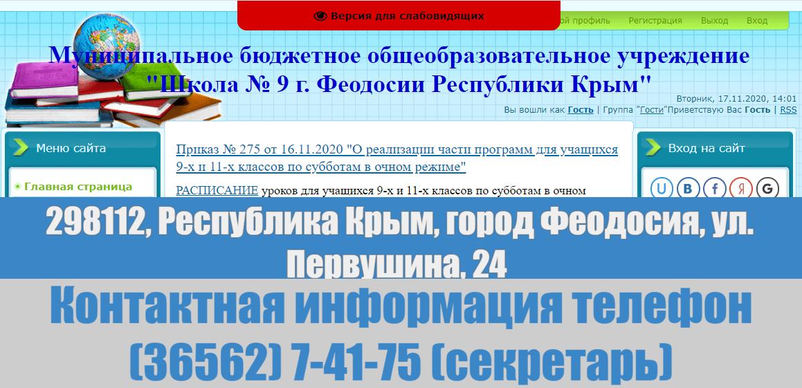 Сайт Феодоской школы номер 9 в Крыму