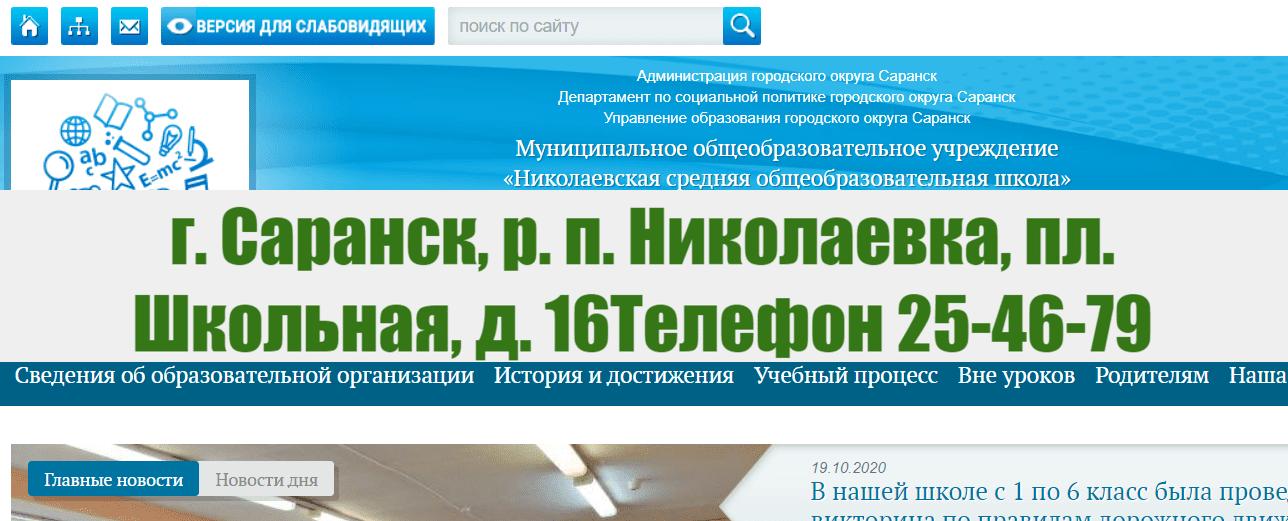 Электронный журнал Элжур Николаевской школы города Саранска nicsar.eljur.ru