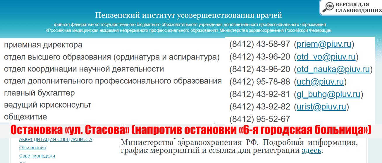 ДПО Мудл ПИУВ