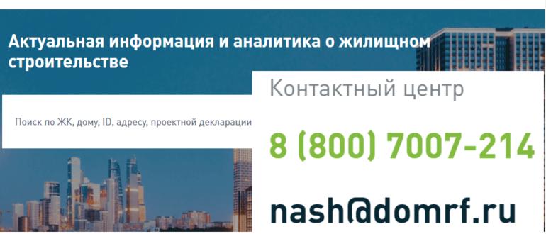 Ссылка на официальный сайт информационной системы жилищного строительства наш дом рф