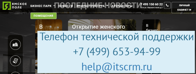 Сайт Бизнес центра «Ямское Поле»