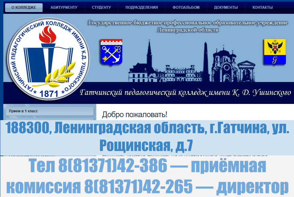 Сайт ГПК Гатчина имени Ушинского