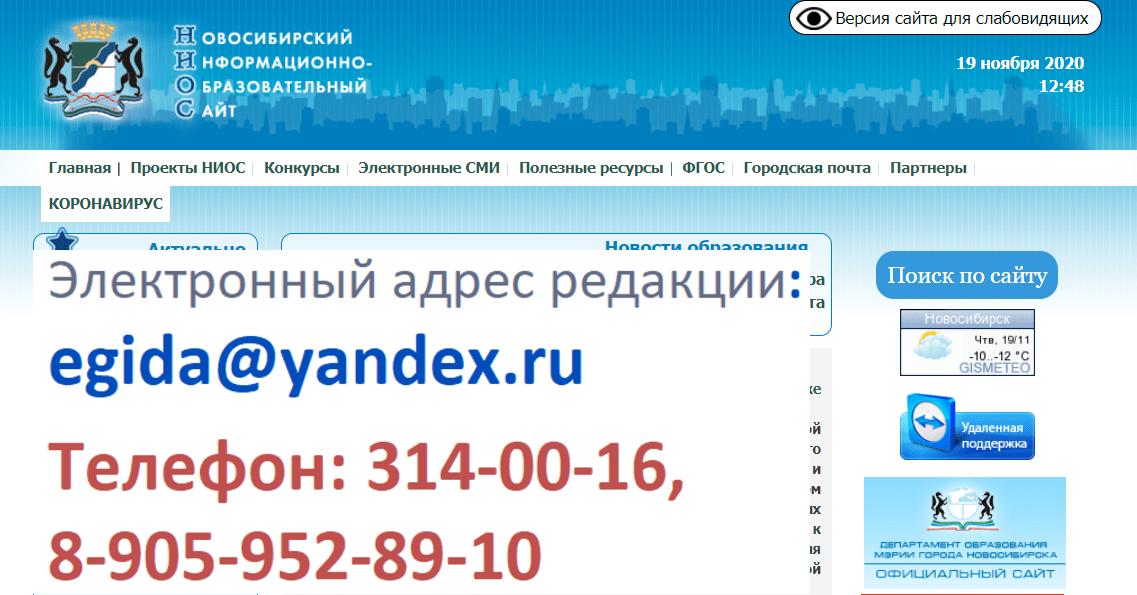 """Ссылка на """"Майл НИОС Почты"""""""