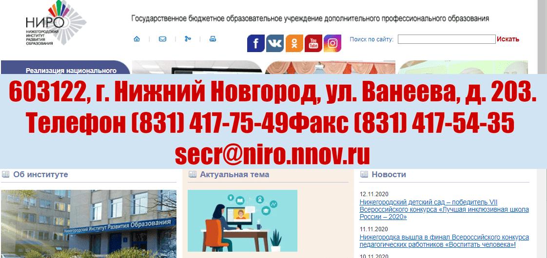 Schedule.gounn.ru АИС ЭЗ НИРО 1.3.1
