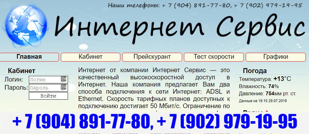 internet-servis.com
