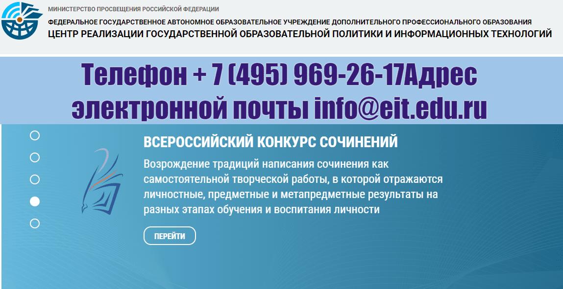 Сайт Центра реализации государственной политики и информационных технологий