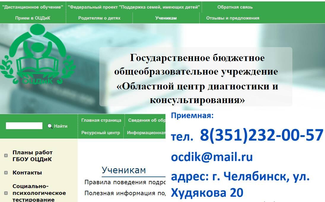ocdik74.edusite.ru