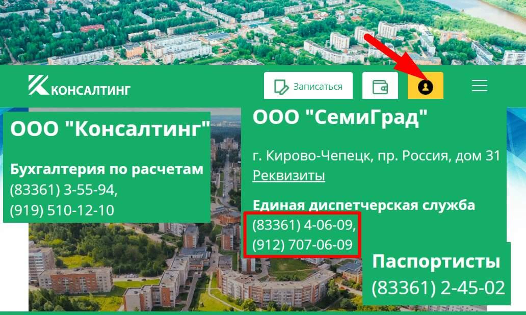 Сайт УК Kons43 Ru