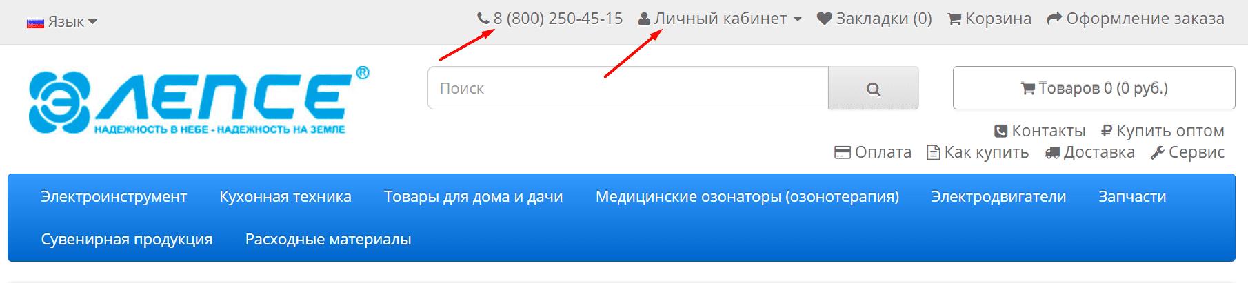 """Официальный сайт интернет-магазина """"Лепсе"""""""