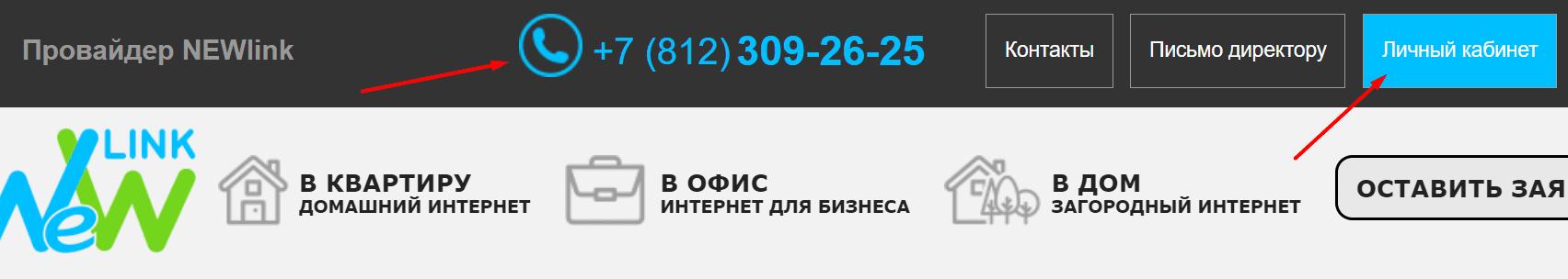 Официальный сайт интернет-провайдера NEWlink