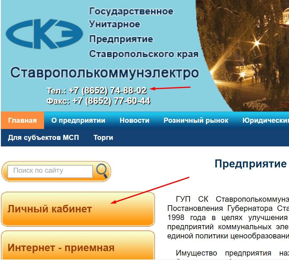 Сайт энергосбытового предприятия Ставрополькоммунэлектро