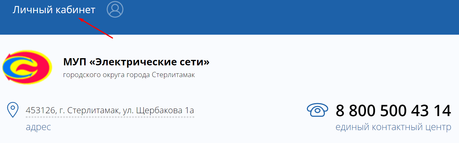 Сайт МУП «Электрические сети» городского округа город Стерлитамак