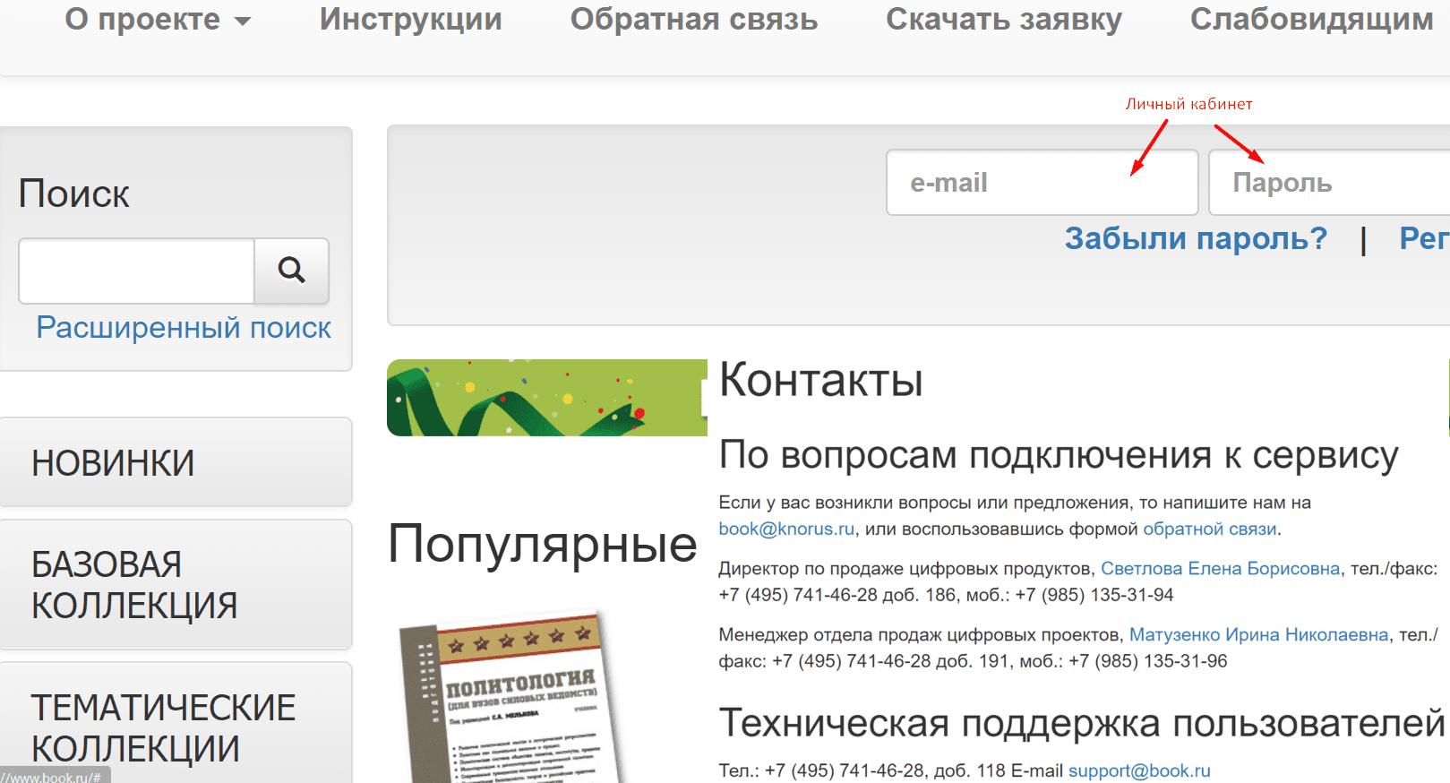 Ссылка на сайт ЭБС BOOK.RU