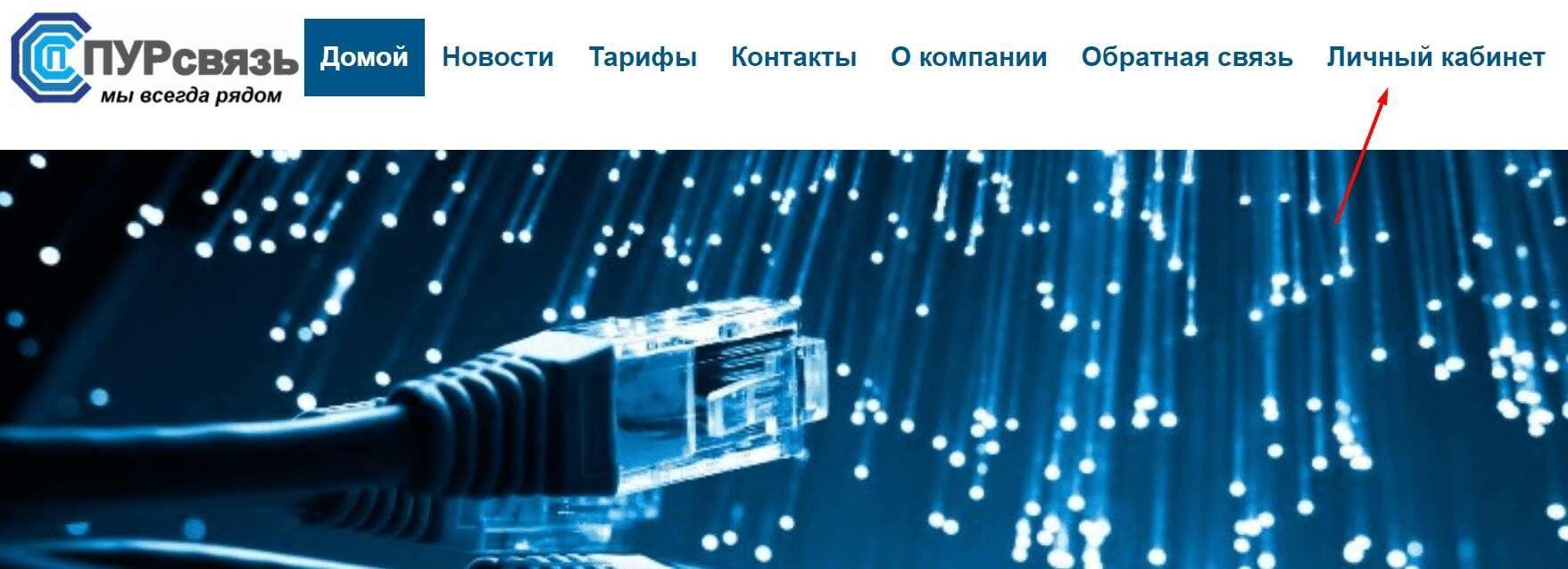 Сайт провайдера связи ПУРсвязь