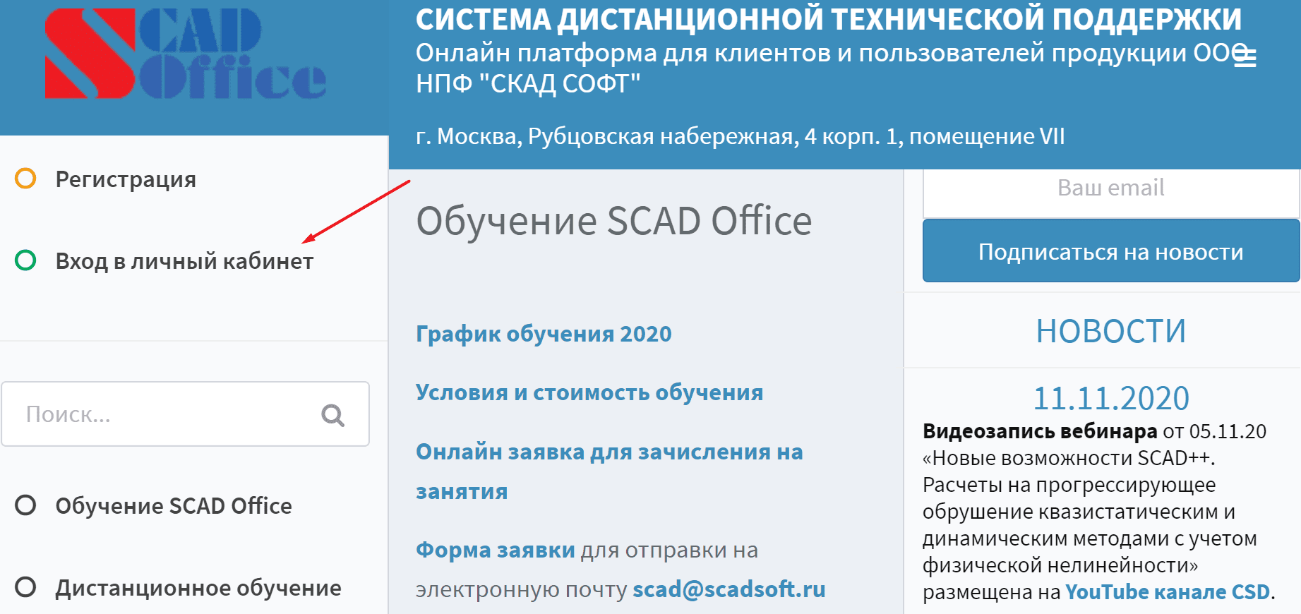 Сайт SCAD HELP