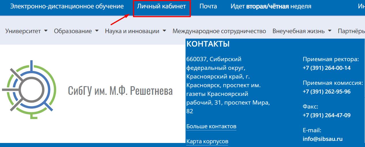 Официальный сайт университета «СибГУ»