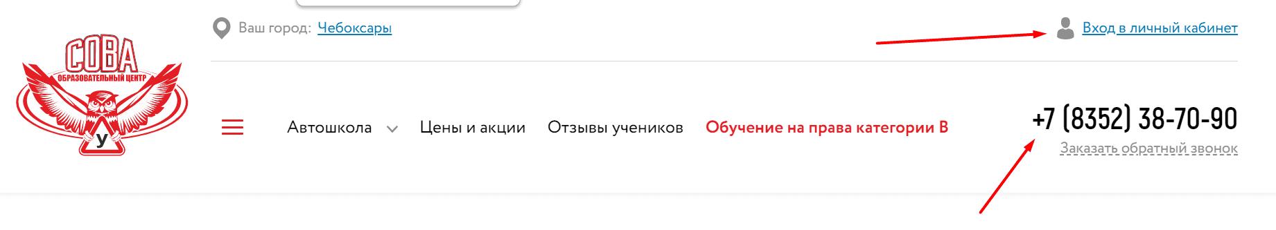 """Сайт Автошколы """"Сова"""""""