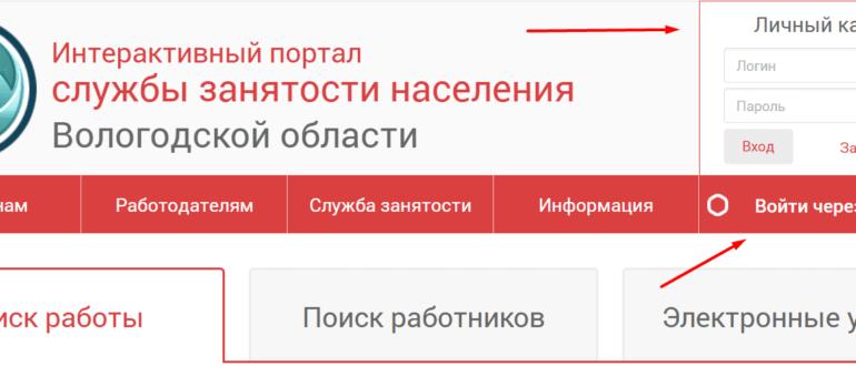 Сайт службы занятости Вологодской области